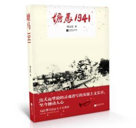 塘马1941