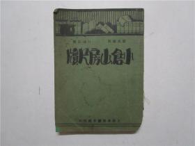 民国14年版 新式标点 白话注解《小仓山房尺牍》存卷5-卷8 下册