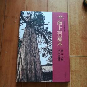 海上有嘉木——崂山古树名木鉴赏(8开精装画册)