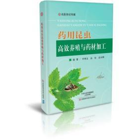 药用昆虫高效养殖与药材加工