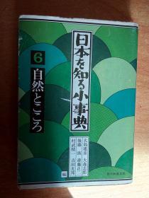 日本原版书:日本を知る小事典〈6〉自然とこころ(64开本)