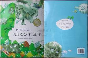 小海绵科学童话-淅淅沥沥,为什么会下雨?
