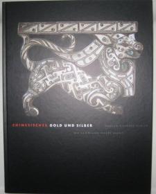 Pierre Uldry Collection 收藏中国金银器