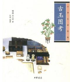 《古玉图考(中华生活经典)》(中华书局)