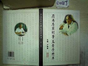 岭南名家胡肇基医学精华