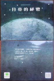 耕林精选世界经典图画书-月亮的秘密