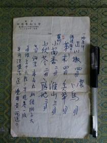 香港著名中医,诗人,收藏家:劳天庇中医处方笺1张。(劳天庇医务所)