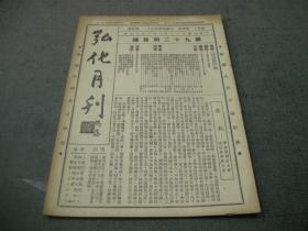 民国三十七年印光大师永久纪念会编印杨欣莲编辑发行《弘化月刊---92期》