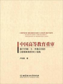 9787568233729中国高等教育重审