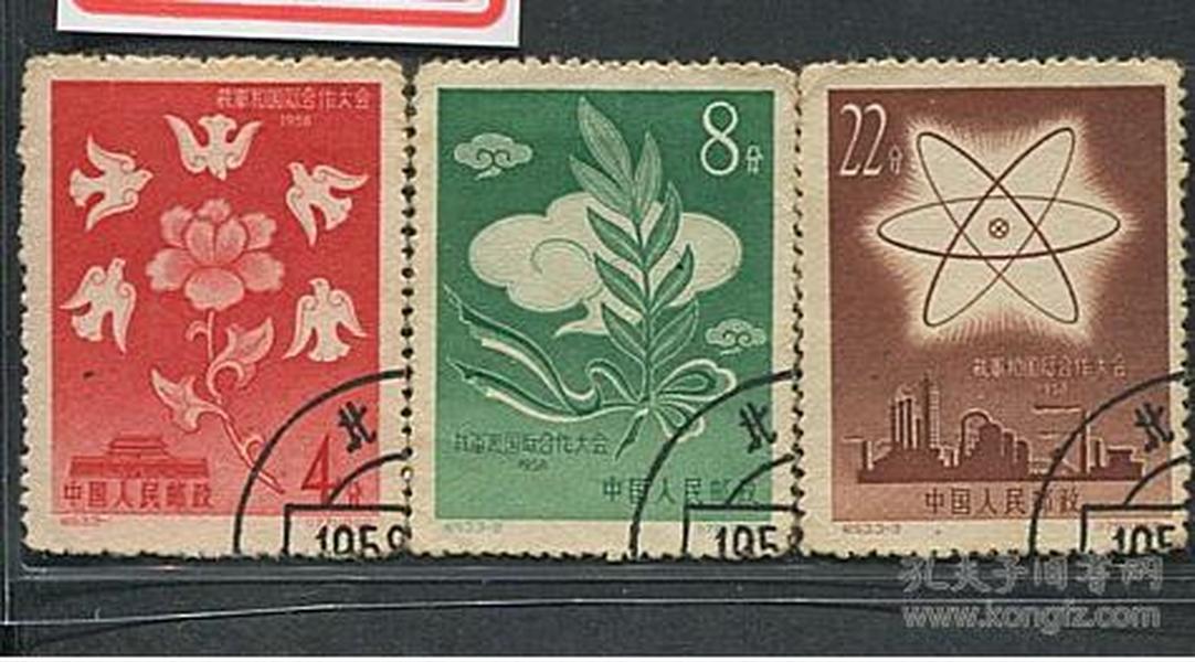 纪53裁军盖销邮票套票
