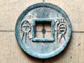 118 西汉末:王莽【货泉】生坑原貌  西汉朝古铜钱铜币古玩收藏镇宅保真品包老