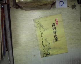 邹继海诗词评论集   (签名本)