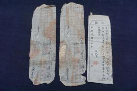 东阳县清乡局贴户大洋收费收据一张,执照两张