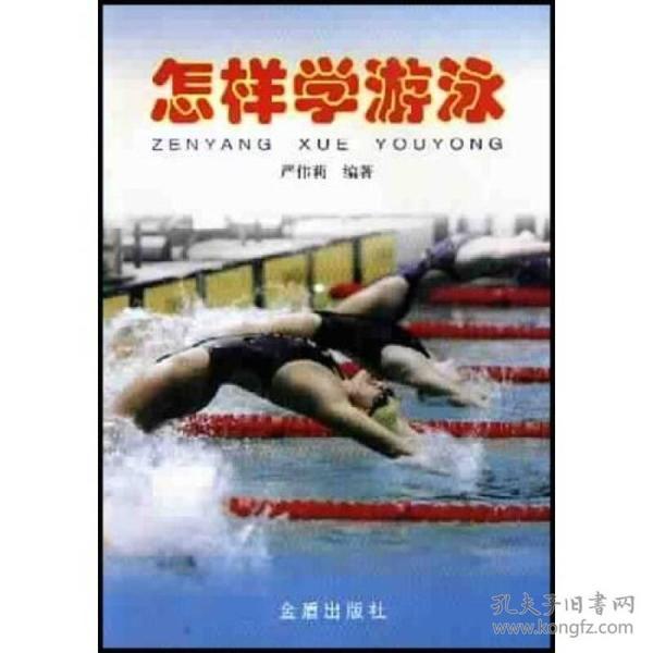 9787508209098怎样学游泳