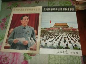 伟大的领袖和导师毛泽东主席永垂不朽 深切怀念敬爱的周恩来总理 A3