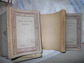 新中学文库:理化常数要览(民国三十六年商务版 )