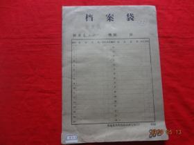 个人档案(王某原始档案资料 序号-55)