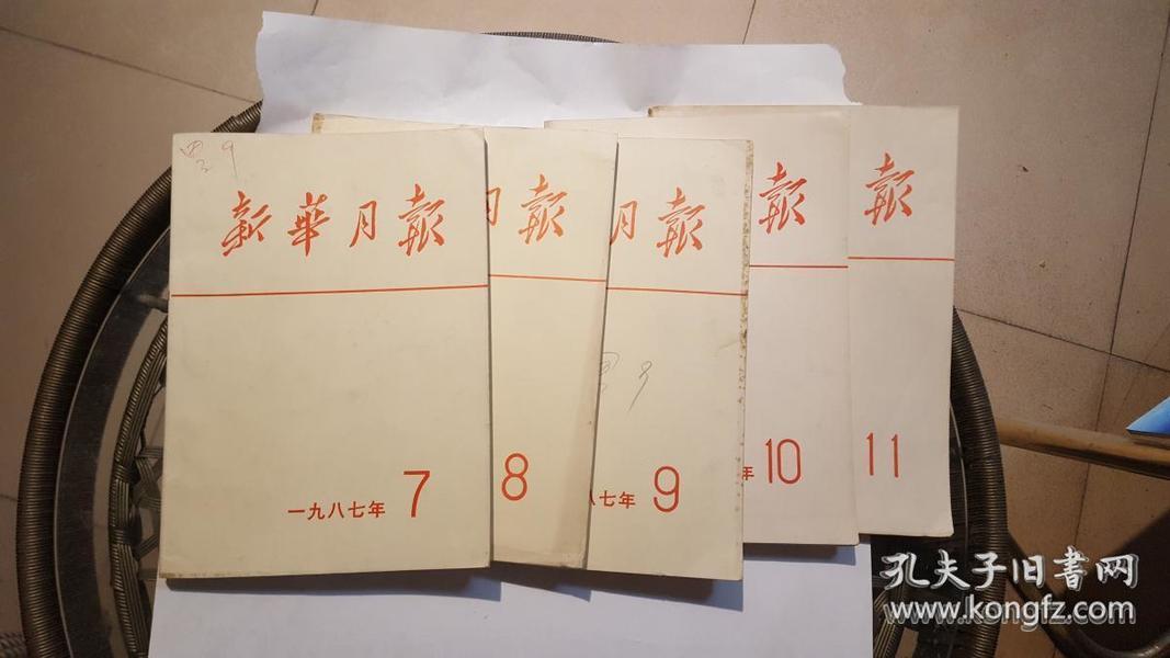 新华月报 1987年(7-11期)5本合售【看图、品相描述】