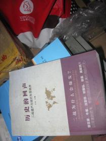 历史的回声:二战遗产与现代东亚秩序  作者签赠本