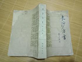 《长沙方言 》1991年1印 仅印1200册---书品如图   请慎重下单