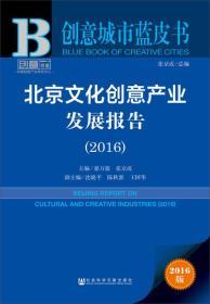 北京文化创意产业发展报告(2016)