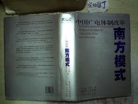 中国广电体制改革:南方模式.
