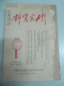 研究资料 1951年 1-10期合售 16开东北局政策研究室编印 馆藏书