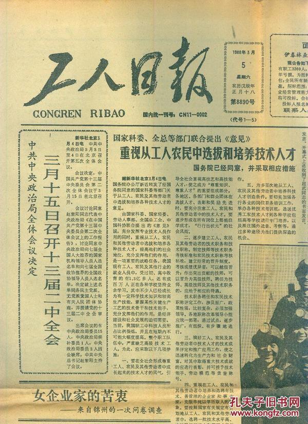 《工人日报》1988年03月05日【品如图】