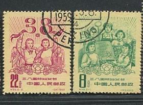 纪59三八国际妇女节盖销邮票套票