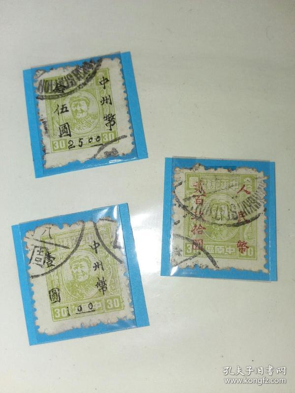 区票,中原区毛主席像邮票三枚