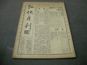 民国三十七年印光大师永久纪念会编印杨欣莲编辑发行《弘化月刊---93期》
