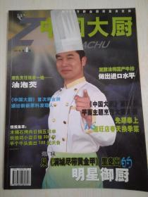 中国大厨2007/4
