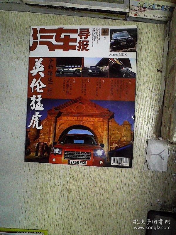 汽车导报 2007 3