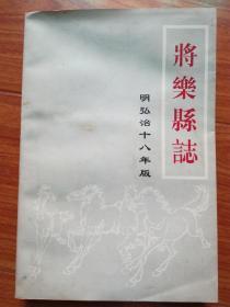将乐县志 明弘治十八年版