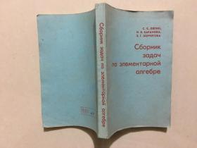 初等代数习题集 (增订第2版 俄文版)