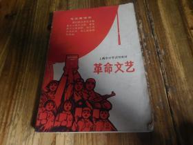 上海市中学试用教材 革命文艺 (去安源和宣传画完好)