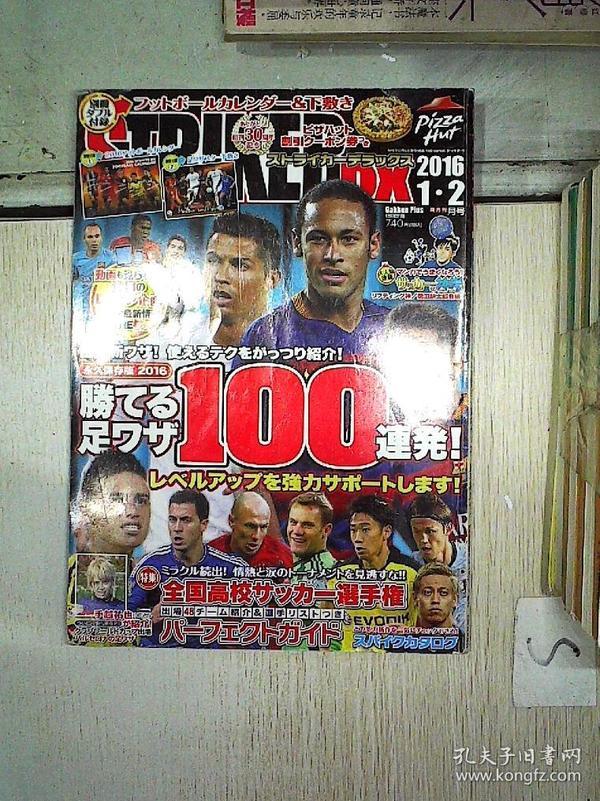 日文杂志 2016 1.2月号