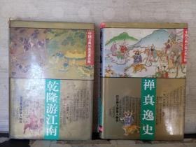 中国古典小说名著百部:《乾隆游江南》《禅真逸史》(2本合售)