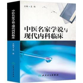 中医名家学说与现代内科临床