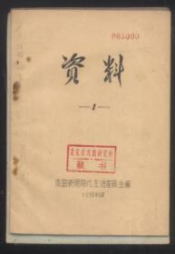 1958年北京戏曲研究所(资料)1-10(十册合售油印)