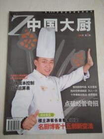 中国大厨2007/3