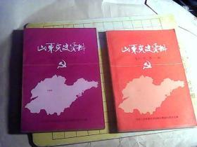 山东党史资料1981年1-2期