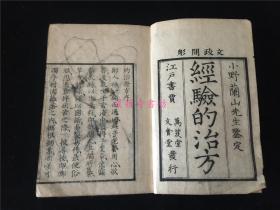 日本编辑的《经验的治方》1册全。小野兰山先生。文政二年开雕。从百余种医典古籍文献中摭取秘方奇方,有治中风、感冒、健忘、脚气等方,序言系邻居老婆出于普渡众生愿而辑,中有小插图两幅。孔网未见。