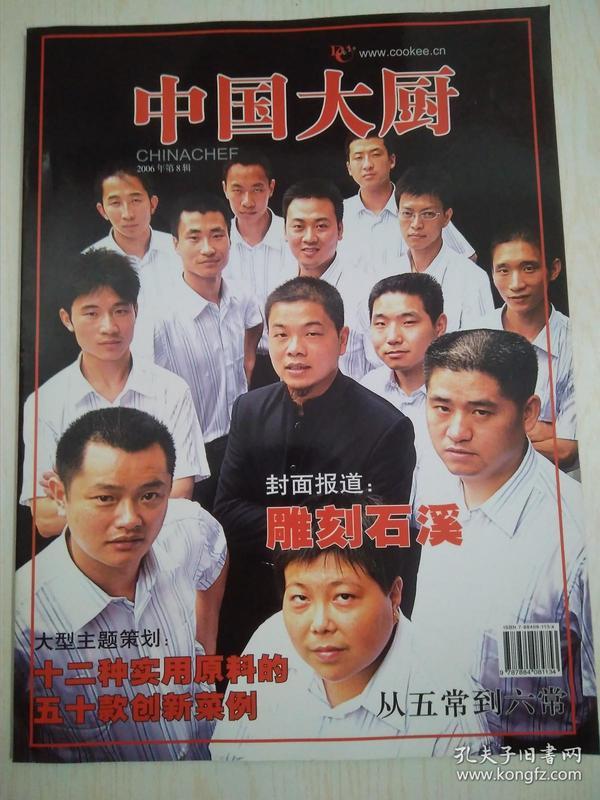 中国大厨2006/8