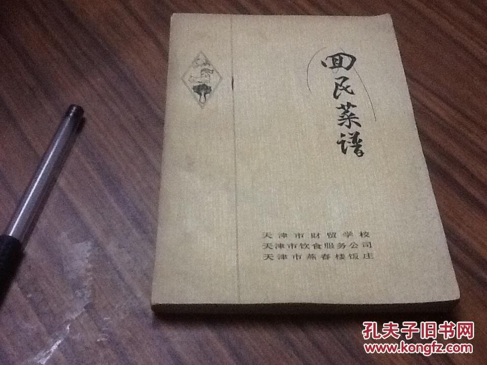 【图】菜谱类:菜谱回民(1975年初版)_天津市燕吃生的鸭血会怎么样图片