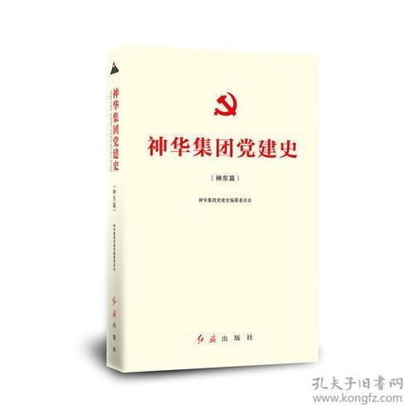 神华集团党建史  神东篇