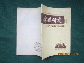 象棋研究(1979年第11期)