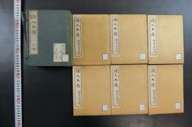 民国白连纸石印:【诗人玉屑】一套六册全!原函原装品佳