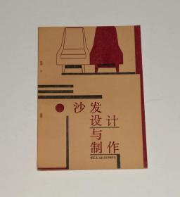 沙发设计与制作  1983年1版1印