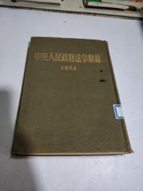 中央人民政府法令汇编 1951(一版一印)